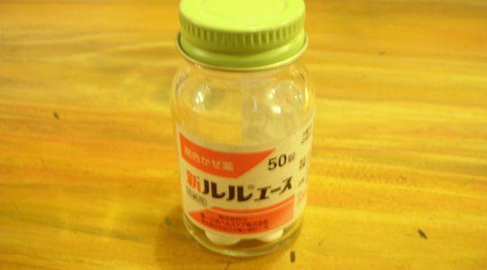 日本から持ってきたカゼ薬
