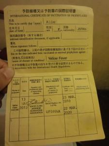 黄熱病の予防接種証明書、イエローカード