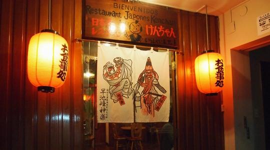 ラパスといえば日本食のけんちゃん